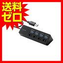 エレコム USB3.0 ハブ 4ポート バスパワー マグネット付 ブラック U3H-S418BBK USBHUB3.0 / 個別スイッチ付き / マグ…
