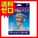 PSVR用よごれ防止マスク グレー AL 1000円ポッキリ ポイント2倍 送料無料