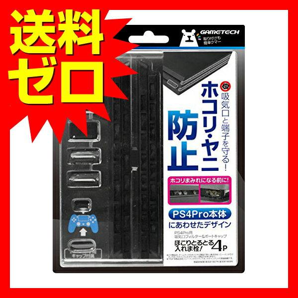 PS4P用 ほこりとる入れま栓4P P4F1932 :対応機種 PS4CUH-7000 【 送料無料 】