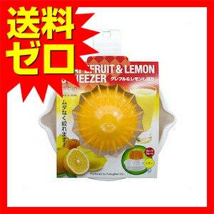 グレフル&レモンしぼり オレンジ F2588