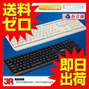 キーボード USB接続 USBキーボード PC パソコン PS3対応 スタンダード フルキーボード 108日本語 ブラック ホワイト…