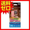 エレコム AQUOS SERIE mini(SHV38)/AQUOS Xx3 mini/液晶保護フィルム/ゲームフィルム/ブルーライトカット/反射防止☆P…