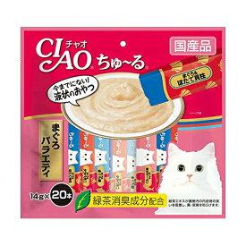 チャオ (CIAO) CIAOちゅーる まぐろバラエティ 14g×20本入 キャットフード 猫 ネコ ねこ キャット cat ニャンちゃん ※商品は1点 (個) の価格になります。
