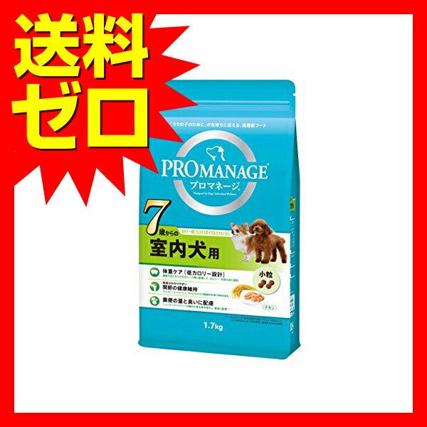 プロマネージ ( PROMANAGE ) シニア犬用 7歳からの室内犬用 1.7kg ドッグフード ドックフート 犬 イヌ いぬ ドッグ ドック dog ワンちゃん【 送料無料 】※商品は1点 ( 個 ) の価格になります。