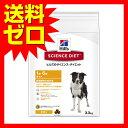 ヒルズのサイエンス・ダイエット ドッグフード ライト 肥満傾向の成犬用 体重管理 チキン 3.3kg ドックフード 犬 イヌ…