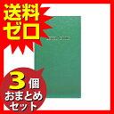 コクヨ セ-Y1 測量野帳 レベルブック ≪おまとめセット【3個】≫