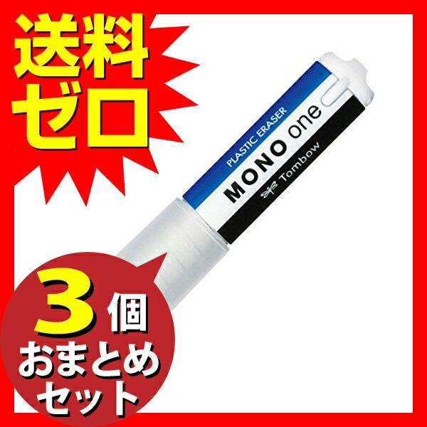 トンボ鉛筆 MONO ホルダー消しゴム モノワンパック JCB-111A スタンダード ≪おまとめセット【3個】≫