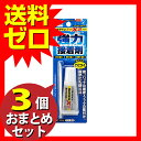 セメダイン AX-074 強力接着剤 スーパーX2クリアスリム ≪おまとめセット【3個】≫