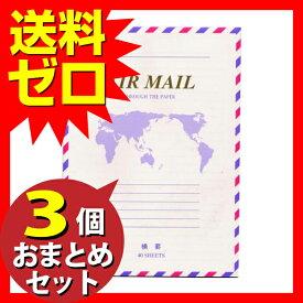 マルアイ 藤壷 エアメール箋 罫入 ヒ-226 おまとめセット【 3個 】
