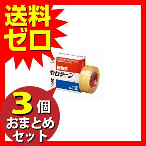 ニチバン CT-15S セロテープ 1 5m m 小巻 箱入 ≪おまとめセット 【 3個 】 ≫ 【 送料無料 】