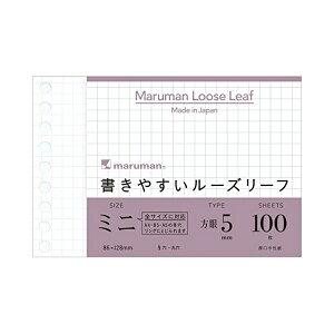 マルマン B7変形サイズ ルーズリーフ 5mm方眼罫 L1432 おまとめセット【 3個 】