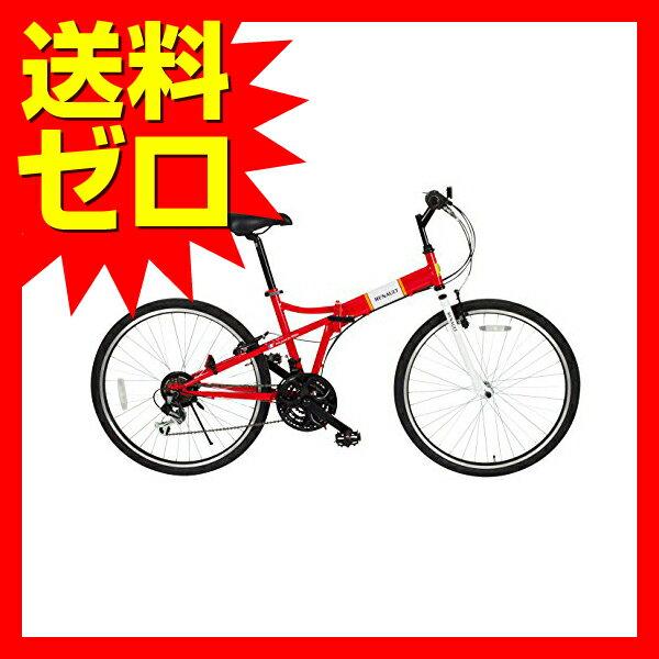 RENAULT ルノー 26インチ折畳自転車 FDB2618 シマノ製18段ギア搭載 MG-RN2618s ヴァーミリオン