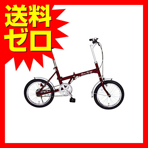 Classic Mimugo FDB16/16インチ折畳自転車 クラシックレッド