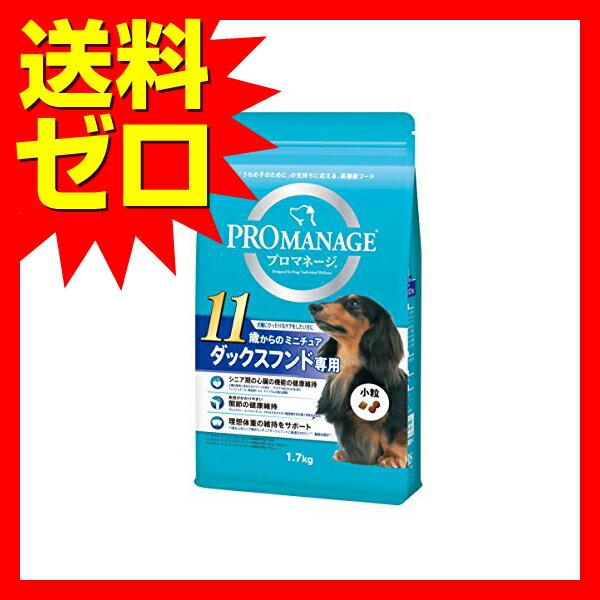 プロマネージ ( PROMANAGE ) 犬種別 シニア犬用 11歳からのミニチュアダックスフンド専用 1.7kg ドッグフード ドックフート 犬 イヌ いぬ ドッグ ドック dog ワンちゃん【 送料無料 】※商品は1点 ( 個 ) の価格になります。