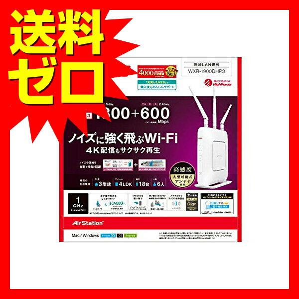 バッファロー 無線LAN親機 11ac/n/a/g/b 1300+600Mbps☆WXR-1900DHP3★【送料無料】|1803BFTT^?