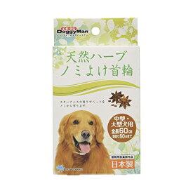ドギーマン 天然ハーブ ノミよけ首輪 中型・大型犬用 首輪 大型犬 犬 イヌ いぬ ドッグ ドック dog ワンちゃん※商品は1点 ( 個 ) の価格になります。