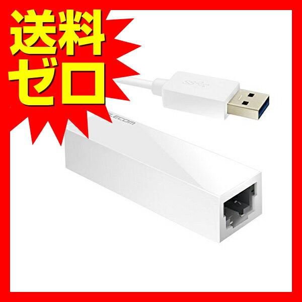 エレコム 有線LANアダプタ/Giga対応/USB3.0/Type-A/ホワイト☆EDC-GUA3-W★【あす楽】【送料無料】|1302ELZC^
