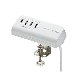 サンワサプライ クランプ式USB充電器 ( USB4ポート ホワイト ) ACA-IP50W 【 あす楽 】