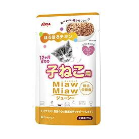 MiawMiawジューシー子ねこ用 ほろほろチキン70g 【おまとめ6個セット】