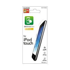 エレコム iPod Touch 【第6世代】 液晶保護フィルム 指紋防止 高光沢 AVA-T17FLFANG / 液晶保護フィルム / 防指紋 / ELECOM