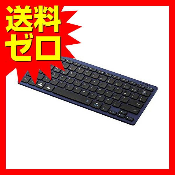 エレコム Bluetoothミニキーボード / パンタグラフ式 / 軽量 / マルチOS対応 / ブルー TK-FBP102BU 【 あす楽 】 【 送料無料 】
