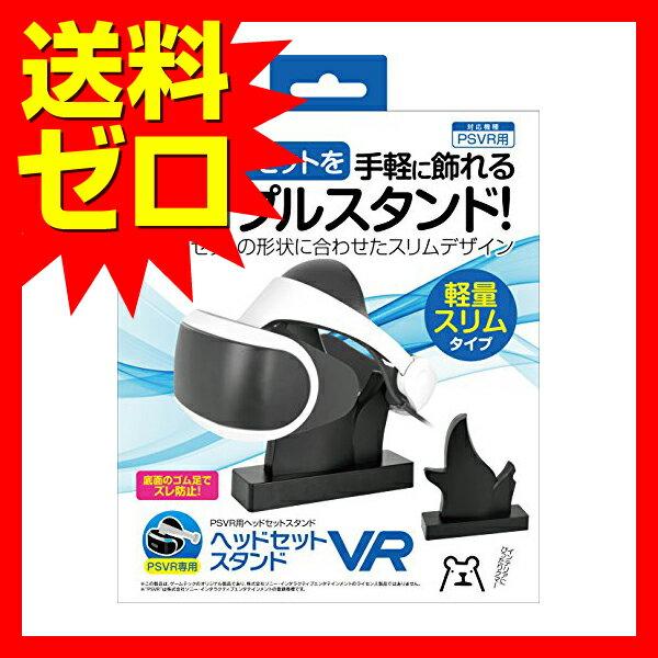 PSVR用 ヘッドセットスタンドVR VRF1977 :対応機種 PSVR 【 送料無料 】 【 即日出荷 】