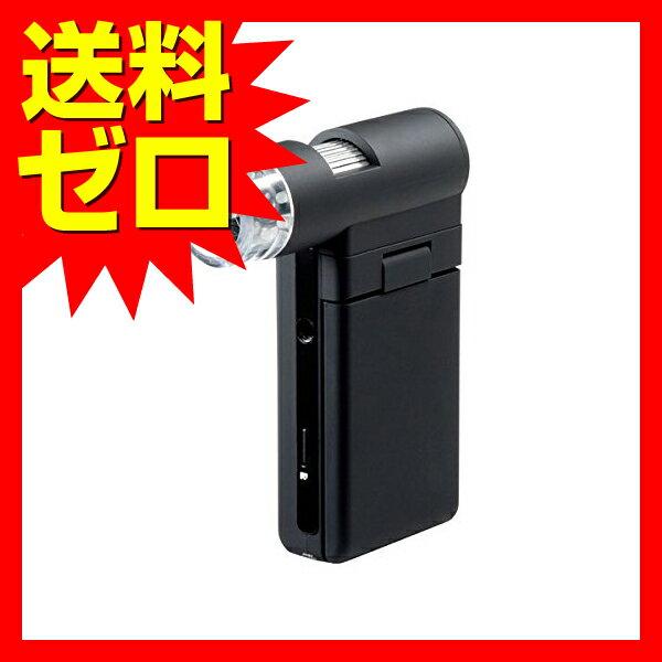 サンワサプライ デジタル顕微鏡☆LPE-05BK★【あす楽】【送料無料】|1302SAZC^