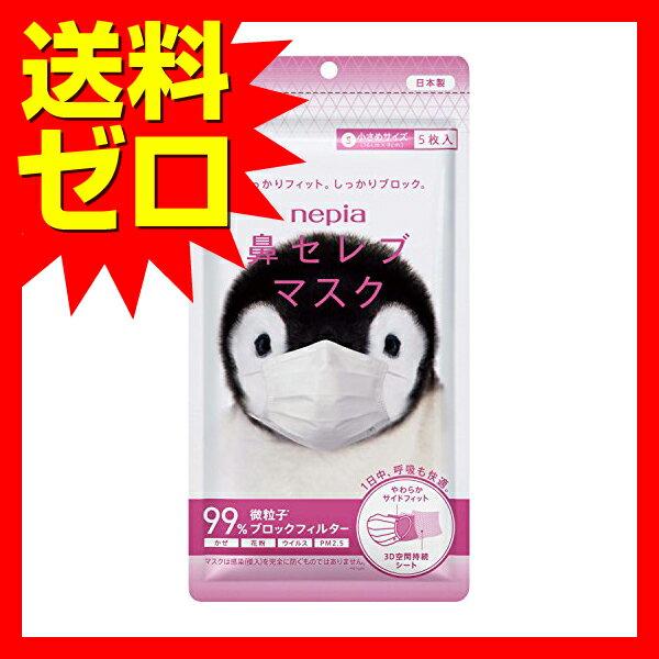 ネピア 鼻セレブマスク ( 5枚 ) 小さめサイズ 82022 商品は1個 ( 1点 ) のお値段です 【 送料無料 】
