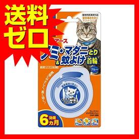アース・バイオケミカル 薬用ノミマダニとり&蚊よけ首輪猫用ブルー 首輪 猫 ネコ ねこ キャット cat ニャンちゃん ※商品は1点 ( 個 ) の価格になります。