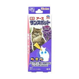 アース・ペット 薬用サンスポット ラベンダー猫用 1本入 猫 ネコ ねこ キャット cat ニャンちゃん※商品は1点 ( 個 ) の価格になります。