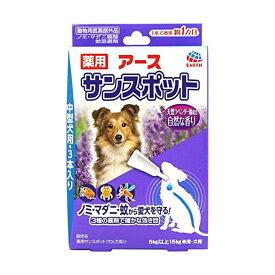 アース・ペット 薬用サンスポット ラベンダー中型犬用 3本入 中型犬 犬 イヌ いぬ ドッグ ドック dog ワンちゃん※商品は1点 ( 個 ) の価格になります。