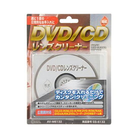 オーム電機 DVD / CDレンズクリーナー ( 乾式 ) AV-M6132