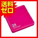エレコム メモリカードケース SD ケース プラスチック 12枚 + microSD12枚収納 ピンク CMC-SDCPP24PN SD / microSDカ…