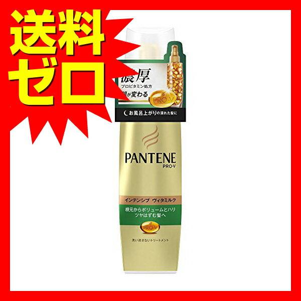 パンテーン PRO-V インテンシブ ヴィタミルク 根元からボリュームとハリ ツヤはずむ髪へ 100ml※商品は1点(個)の価格になります。
