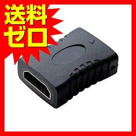 エレコム 延長コネクタ HDMI ( タイプA ) メス-HDMI ( ) メス ストレート ブラック AD-HDAAS01BK HDMI延長アダプタ / ストレート / AF-AF / ブラック ELECOM