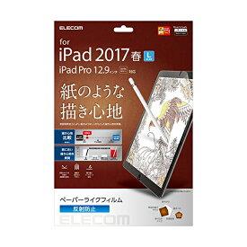 エレコム iPad フィルム Pro 12.9 2017年モデル / 2015年発売 pro ペーパーライク 反射防止 TB-A17LFLAPL 12.9インチ 2017年モデル & 2015年モデル両対応 / 保護フィルム / ペーパーライク / ELECOM 【あす楽】