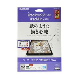 エレコム iPad Pro 9.7インチ 液晶保護フィルム ペーパーライク 反射・指紋防止 TB-A16FLAPL 9.7インチiPad / 保護フィルム / ペーパーライク反射防止タイプ 【 あす楽 】 ELECOM