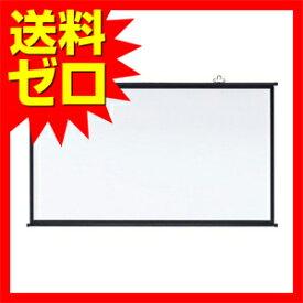 サンワサプライ プロジェクタースクリーン ( 壁掛け式 ) PRS-KBHD90 【 あす楽 】
