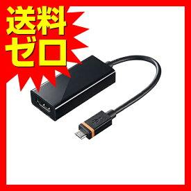 サンワサプライ SlimPort-HDMI変換アダプタ AD-HD14SP Nexus7 ( 2013年モデル ) 専用 TV接続ケーブル Slimport-HDMI変換アダプタ 【 あす楽 】