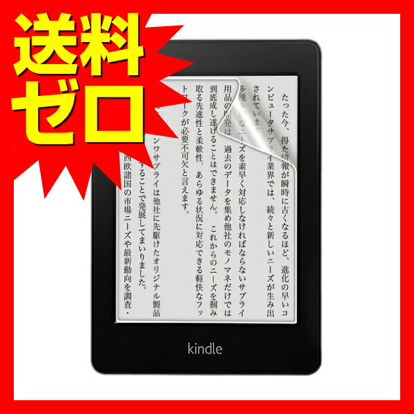 サンワサプライ Amazon電子書籍kindlePaperwhite / 3G用液晶保護指紋防止光沢フィルム PDA-FKP1KFP 【 送料無料 】