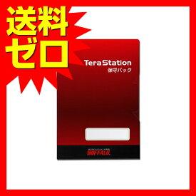 バッファロー テラステーション オンサイト保守 HDD返却不要パック 1年 OP-TSON-1Y / DNR