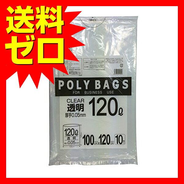 ポリバッグ ビジネス 透明 10枚入 P-121 (ポリ袋) 【送料無料】