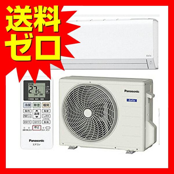 パナソニック インバーター冷暖房除湿エアコン【 エオリア 】 主に6畳用 ( クリスタルホワイト ) CS-228CF-W 【 送料無料 】