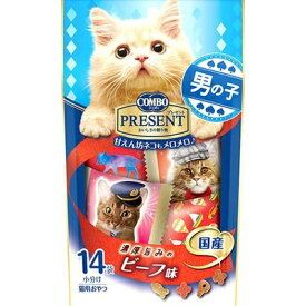 コンボ プレゼント キャット 男の子 濃厚旨みのビーフ味 42g ( 3g×14袋 ) フード 猫 ネコ ねこ キャット cat ニャンちゃん ※商品は1点 ( 個 ) の価格になります。