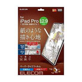 エレコム iPad Pro 12.9インチ 2018年モデル 保護フィルム ペーパーライク 反射防止 TB-A18LFLAPL