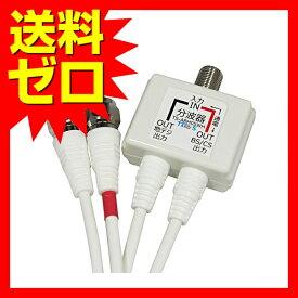 アンテナ分波器 2K/50cm ホワイト 50cmケーブル付き TS-ABH05WH