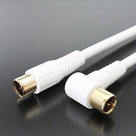 アンテナケーブル 5m ホワイト 4C L型 ストレート 4K 8K放送 ( 3224MHz ) 対応 S-4C-FB 4C同軸 地デジ BS CS 放送対応 4CFB-LS5WH 【 即日出荷 】 アンテナ ケーブル 線