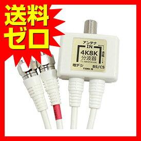 アンテナ分波器 4K8K/50cm ホワイト 50cmケーブル付き TS-ABH05WH4K 【 即日出荷 】