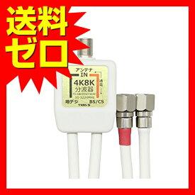 アンテナ分波器 4Cタイプ 4K8K/50cm ホワイト 50cmケーブル付き TS-ABH05WH4K4C
