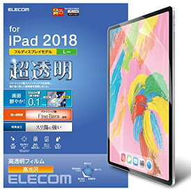エレコム iPad Pro 12.9インチ ( 新 2018年モデル ) 保護フィルム ファインティアラ ( 対擦傷 ) 超透明 TB-A18LFLFIGHD iPad / ( 耐擦傷 ) / 【 あす楽 】 ELECOM